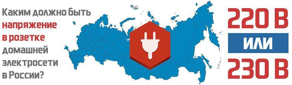 Каким должно быть напряжение в розетке в России